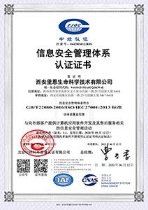 IS27001证书-中文-1