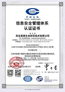 IS27001证书-中文-1_调整大小