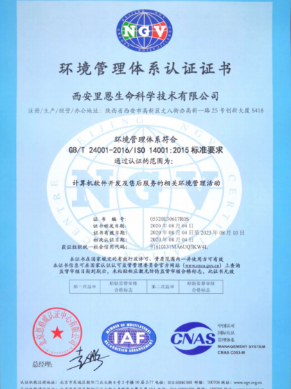 ISO14001:2015环境管理体系认证证书