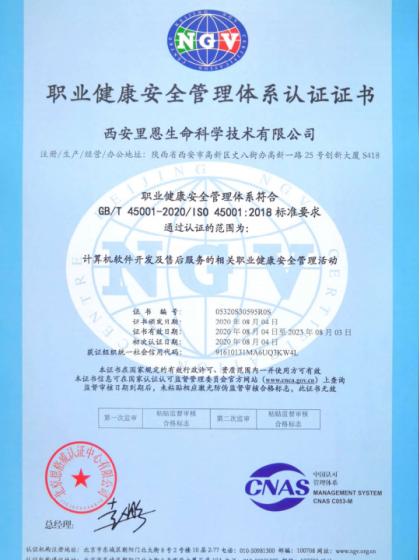 ISO 45001:2018 职业健康安全管理体系认证证书